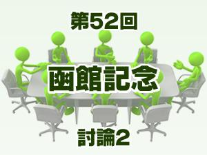 2016年 函館記念 2ch討論2