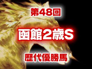 2016年 函館2歳ステークス 歴代の結果と配当