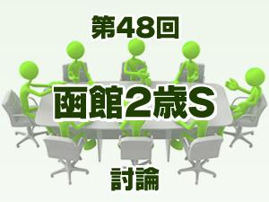 2016年 函館2歳ステークス 2ch討論
