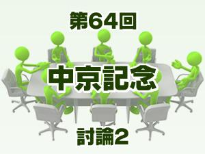 2016年 中京記念 2ch討論2