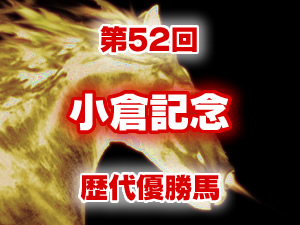 2016年 小倉記念 歴代の結果と配当