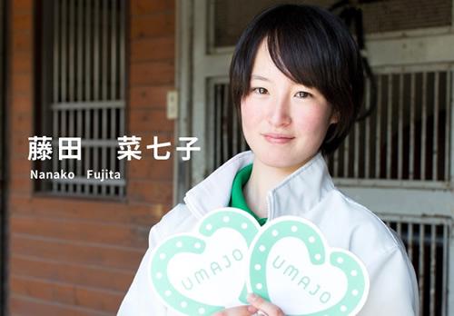 藤田菜七子 4