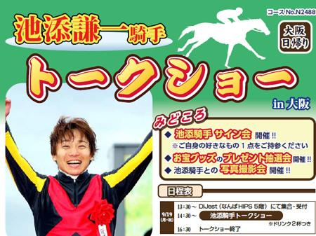 池添謙一騎手のトークショーが9800円!高過ぎワロタwww