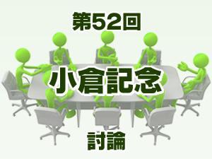 2016年 小倉記念 2ch討論