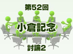 2016年 小倉記念 2ch討論2