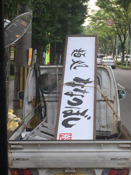 元騎手 ラーメン店 閉店2