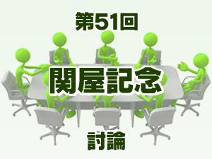 2016年 関屋記念 2ch討論
