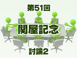 2016年 関屋記念 2ch討論2