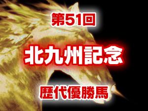 2016年 北九州記念 歴代の結果と配当
