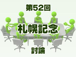 2016年 札幌記念 2ch討論