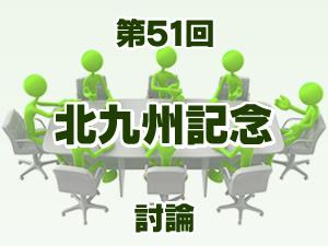 2016年 北九州記念 2ch討論