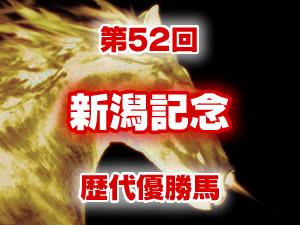 2016年 新潟記念 歴代の結果と配当