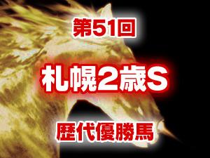 2016年 札幌2歳ステークス 歴代の結果と配当