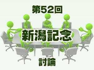 2016年 新潟記念 2ch討論