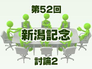 2016年 新潟記念 2ch討論2