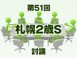 2016年 札幌2歳ステークス 2ch討論