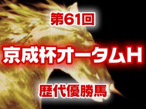 2016年 京成杯オータムハンデキャップ 歴代の結果と配当