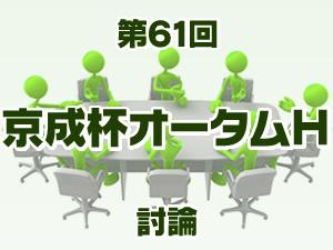 2016年 京成杯オータムハンデキャップ 2ch討論