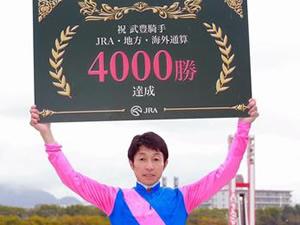 武豊が前人未到の4000勝達成