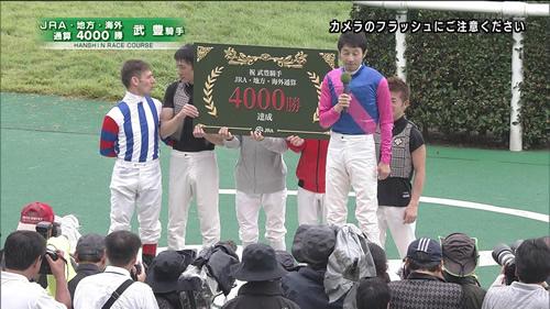 武豊 4000勝