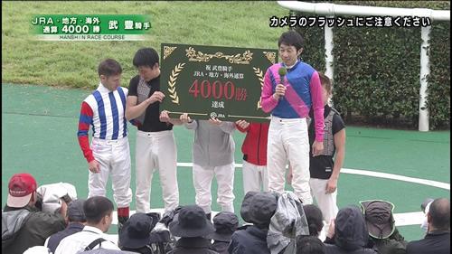武豊 4000勝 2