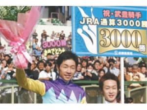 武豊 3000勝