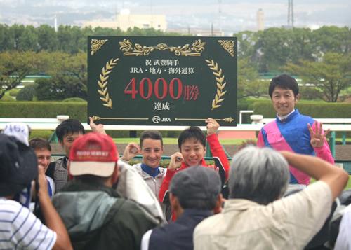 武豊 4000勝 3
