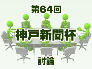 2016年 神戸新聞杯 2ch討論
