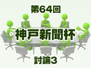 2016年 神戸新聞杯 2ch討論3