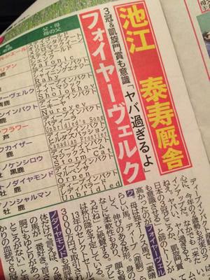 (土)阪神7レース、炎のフォイヤーヴェルク涙の激走を見逃すな!
