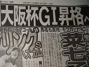 大阪杯→天皇賞(春)→宝塚記念の春の中長距離G1の3連勝馬に褒賞金を交付