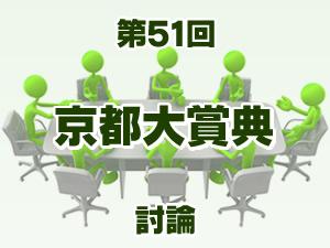 2016年 京都大賞典 2ch討論