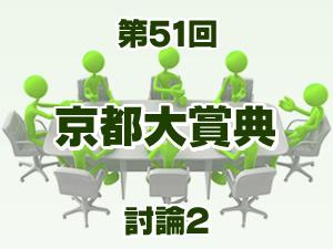 2016年 京都大賞典 2ch討論2