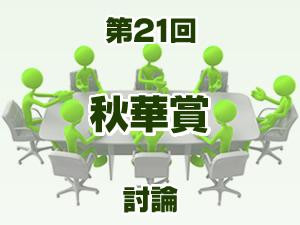 2016年 秋華賞 2ch討論