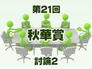 2016年 秋華賞 2ch討論2