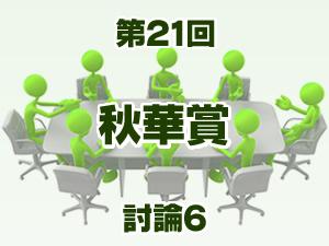 2016年 秋華賞 2ch討論6