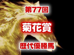 2016年 菊花賞 歴代の結果と配当