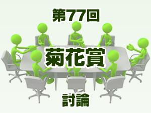 2016年 菊花賞 2ch討論