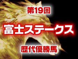2016年 富士ステークス 歴代の結果と配当