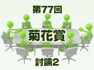 2016年 菊花賞 2ch討論2