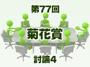 2016年 菊花賞 2ch討論4