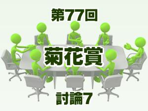 2016年 菊花賞 2ch討論7