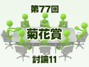 2016年 菊花賞 2ch討論11