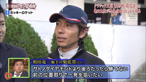 2016年 菊花賞 うまんちゅ 3