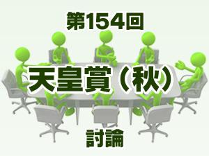 2016年 天皇賞(秋) 2ch討論