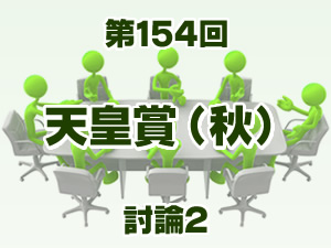 2016年 天皇賞(秋) 2ch討論2