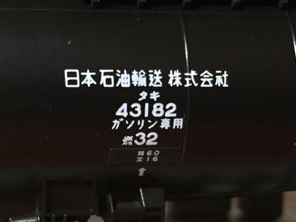 タキ43000 日本石油輸送