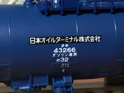 タキ43000 日本オイルターミナル