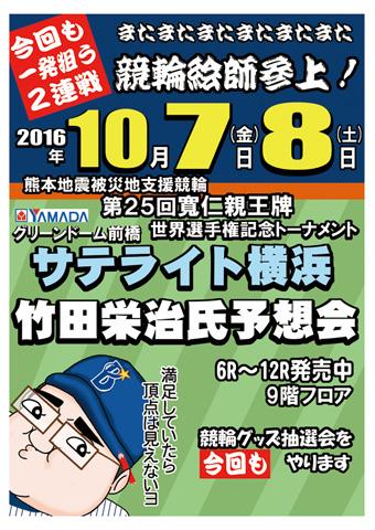 S横浜10月予想会web用