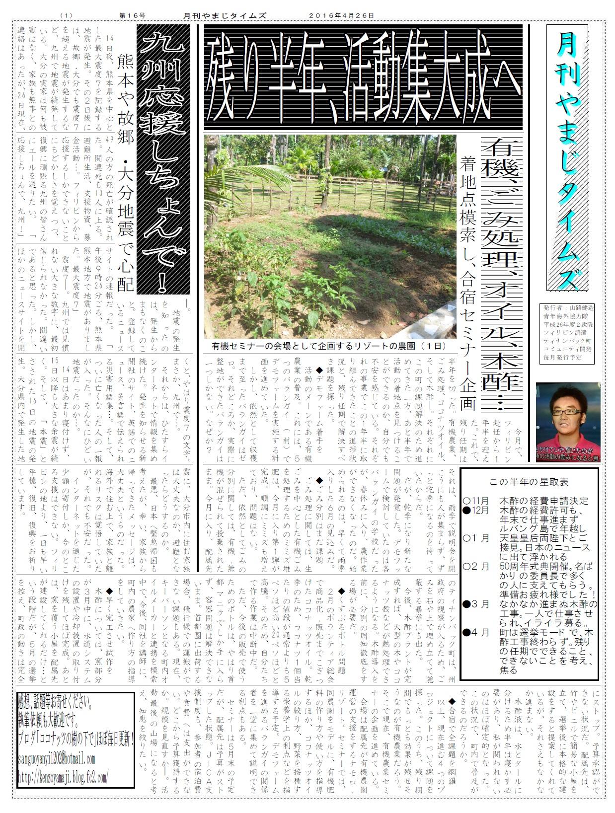 月刊やまじタイムズ第16号1面